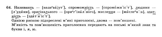 10-ukrayinska-mova-op-glazova-yub-kuznyetsov-akademichnij-riven-64