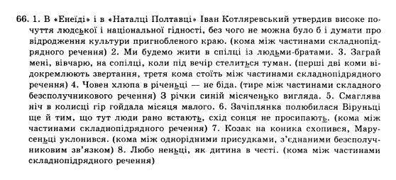 10-ukrayinska-mova-op-glazova-yub-kuznyetsov-akademichnij-riven-66