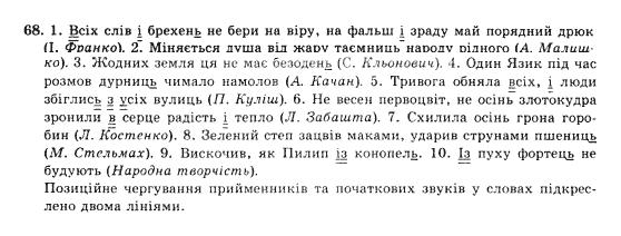 10-ukrayinska-mova-op-glazova-yub-kuznyetsov-akademichnij-riven-68