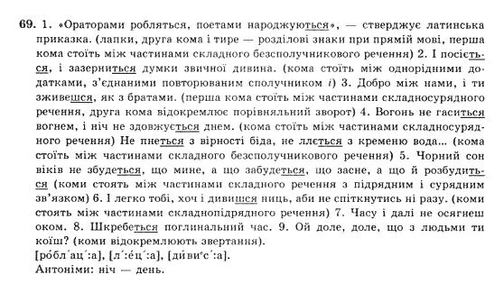 10-ukrayinska-mova-op-glazova-yub-kuznyetsov-akademichnij-riven-69