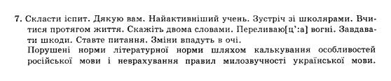 10-ukrayinska-mova-op-glazova-yub-kuznyetsov-akademichnij-riven-7