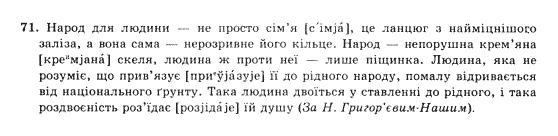 10-ukrayinska-mova-op-glazova-yub-kuznyetsov-akademichnij-riven-71