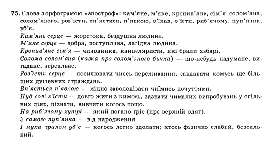 10-ukrayinska-mova-op-glazova-yub-kuznyetsov-akademichnij-riven-75