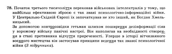 10-ukrayinska-mova-op-glazova-yub-kuznyetsov-akademichnij-riven-78
