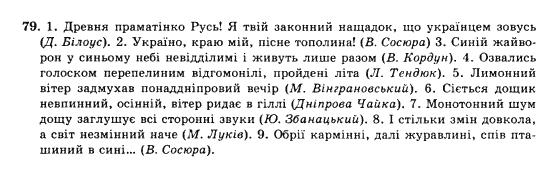 10-ukrayinska-mova-op-glazova-yub-kuznyetsov-akademichnij-riven-79