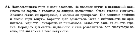 10-ukrayinska-mova-op-glazova-yub-kuznyetsov-akademichnij-riven-84