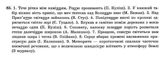 10-ukrayinska-mova-op-glazova-yub-kuznyetsov-akademichnij-riven-85