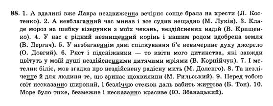 10-ukrayinska-mova-op-glazova-yub-kuznyetsov-akademichnij-riven-88