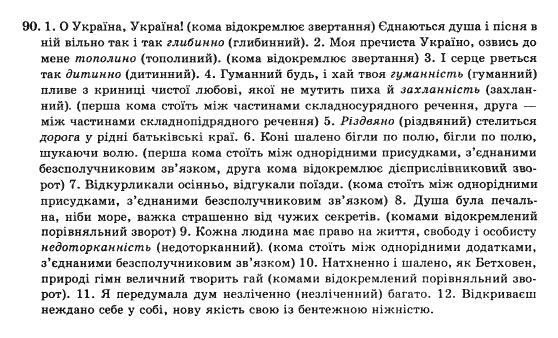 10-ukrayinska-mova-op-glazova-yub-kuznyetsov-akademichnij-riven-90