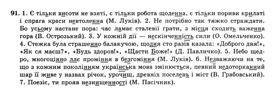 10-ukrayinska-mova-op-glazova-yub-kuznyetsov-akademichnij-riven-91