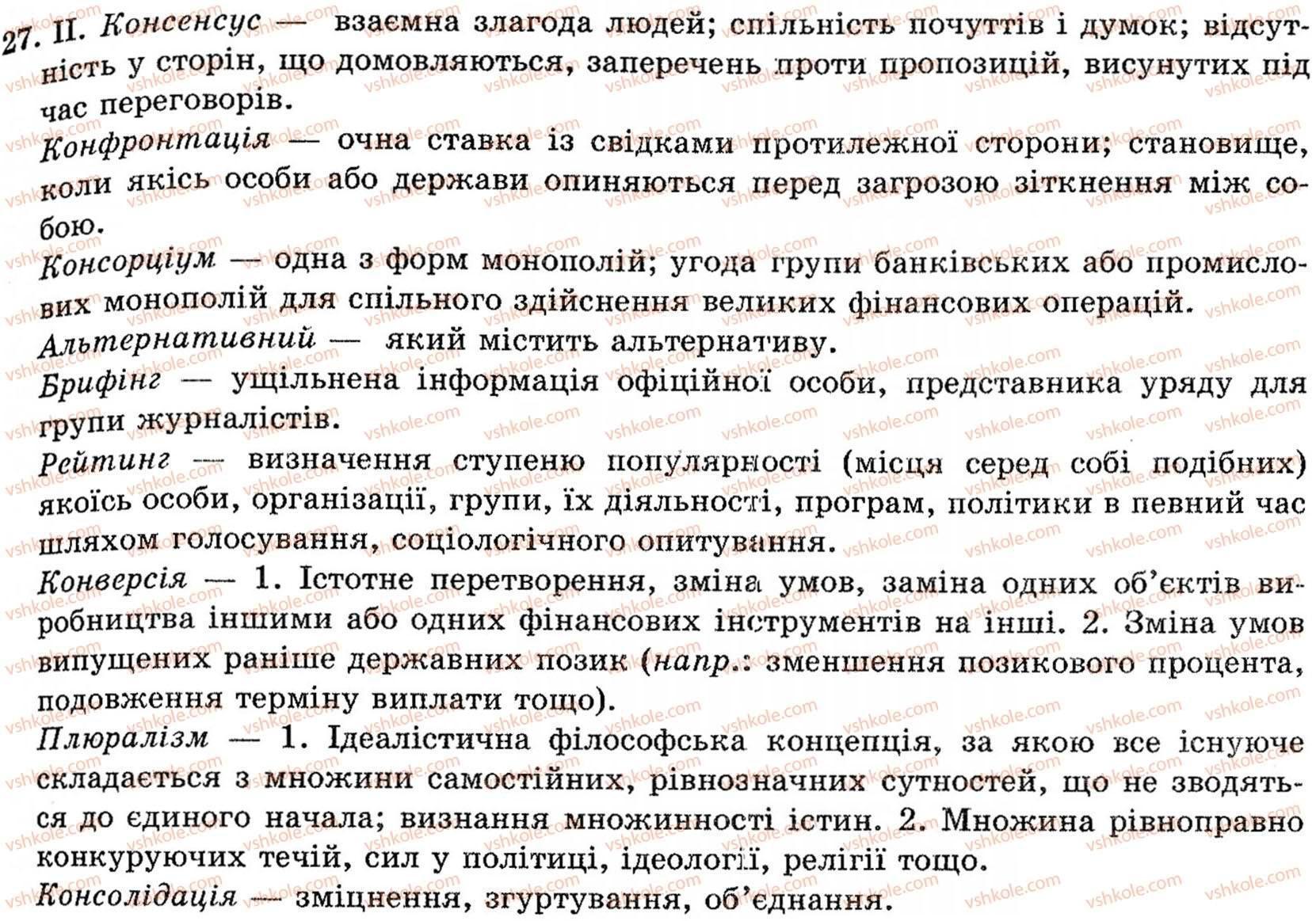 Украинский язык 3 класс ответы решебник хорошковська онлайн.