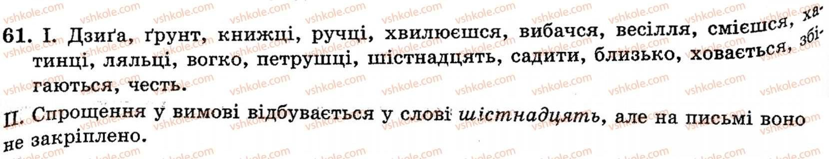 10-ukrayinska-mova-ov-zabolotnij-vv-zabolotnij-61