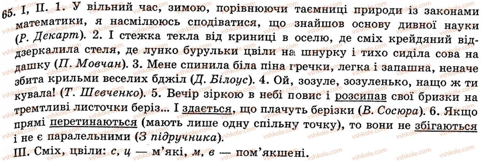 10-ukrayinska-mova-ov-zabolotnij-vv-zabolotnij-65