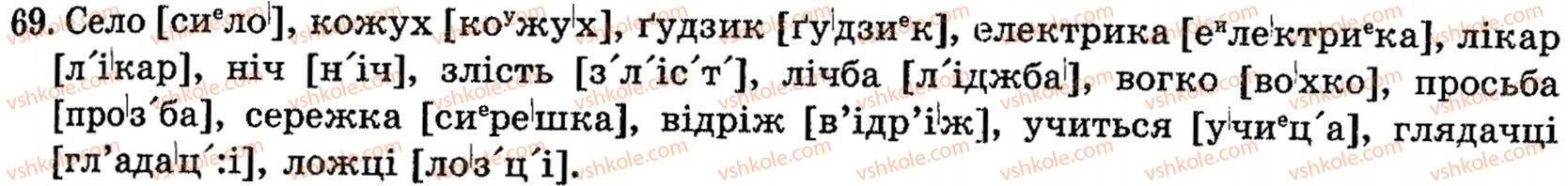 10-ukrayinska-mova-ov-zabolotnij-vv-zabolotnij-69