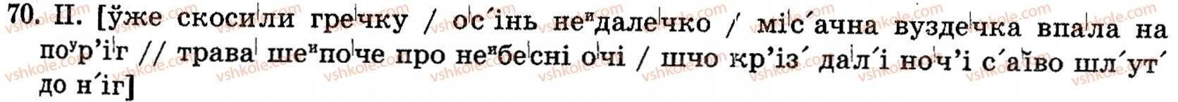 10-ukrayinska-mova-ov-zabolotnij-vv-zabolotnij-70