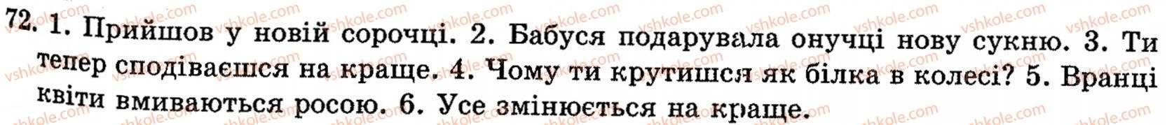 10-ukrayinska-mova-ov-zabolotnij-vv-zabolotnij-72