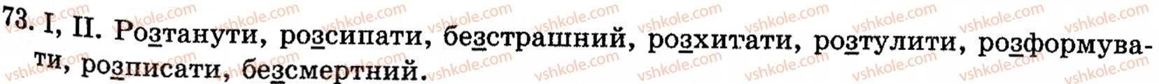 10-ukrayinska-mova-ov-zabolotnij-vv-zabolotnij-73