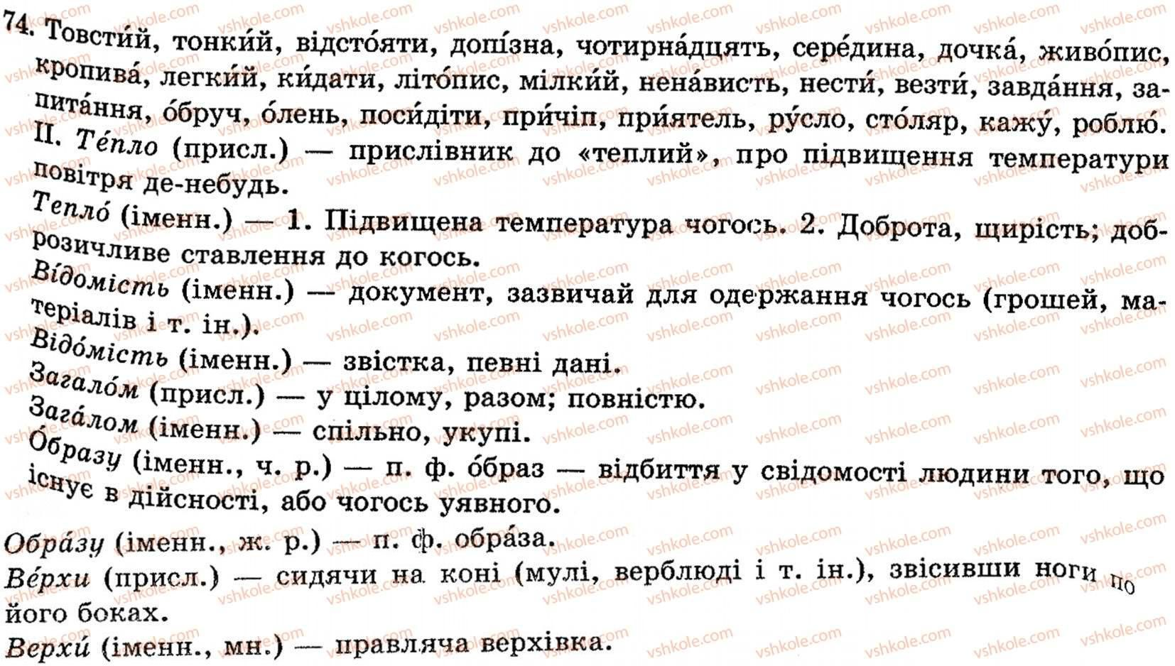 10-ukrayinska-mova-ov-zabolotnij-vv-zabolotnij-74