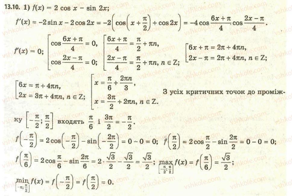 11-algebra-ag-merzlyak-da-nomirovskij-vb-polonskij-ms-yakir-2011-akademichnij-profilnij-rivni--1-pohidna-ta-yiyi-zastosuvannya-13-najbilshe-i-najmenshe-znachennya-funktsiyi-na-vidrizku-10.jpg
