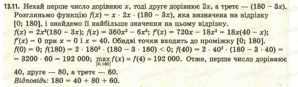 11-algebra-ag-merzlyak-da-nomirovskij-vb-polonskij-ms-yakir-2011-akademichnij-profilnij-rivni--1-pohidna-ta-yiyi-zastosuvannya-13-najbilshe-i-najmenshe-znachennya-funktsiyi-na-vidrizku-11.jpg