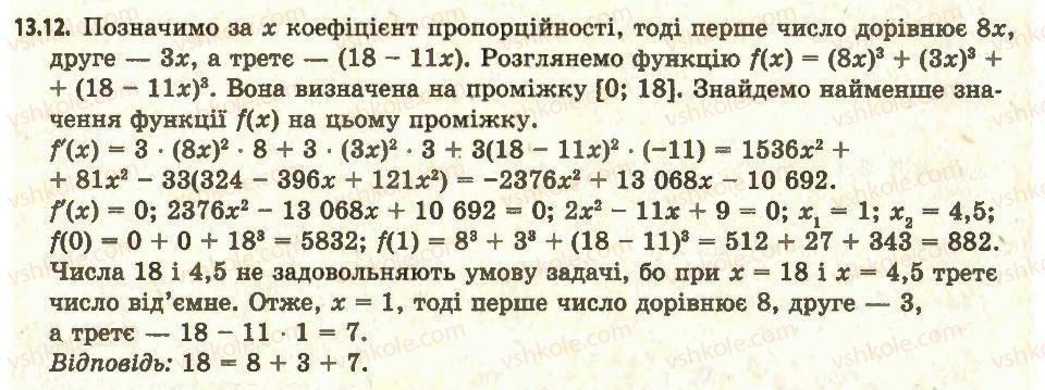 11-algebra-ag-merzlyak-da-nomirovskij-vb-polonskij-ms-yakir-2011-akademichnij-profilnij-rivni--1-pohidna-ta-yiyi-zastosuvannya-13-najbilshe-i-najmenshe-znachennya-funktsiyi-na-vidrizku-12.jpg