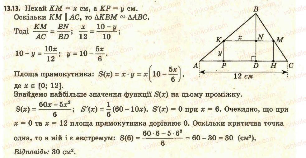 11-algebra-ag-merzlyak-da-nomirovskij-vb-polonskij-ms-yakir-2011-akademichnij-profilnij-rivni--1-pohidna-ta-yiyi-zastosuvannya-13-najbilshe-i-najmenshe-znachennya-funktsiyi-na-vidrizku-13.jpg