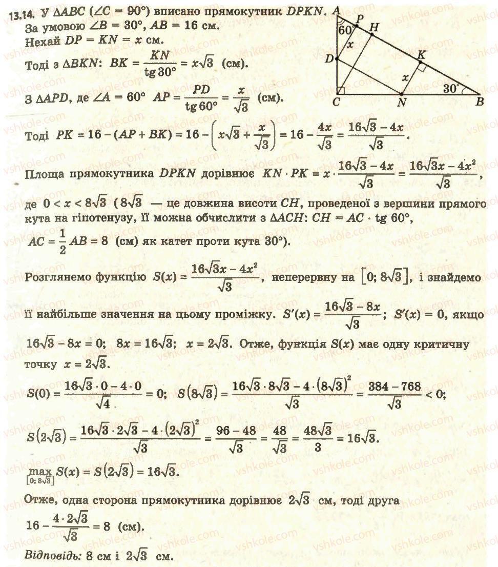 11-algebra-ag-merzlyak-da-nomirovskij-vb-polonskij-ms-yakir-2011-akademichnij-profilnij-rivni--1-pohidna-ta-yiyi-zastosuvannya-13-najbilshe-i-najmenshe-znachennya-funktsiyi-na-vidrizku-14.jpg