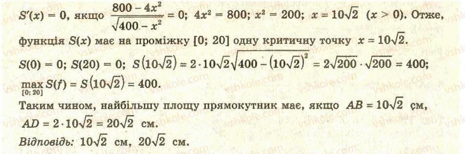 11-algebra-ag-merzlyak-da-nomirovskij-vb-polonskij-ms-yakir-2011-akademichnij-profilnij-rivni--1-pohidna-ta-yiyi-zastosuvannya-13-najbilshe-i-najmenshe-znachennya-funktsiyi-na-vidrizku-15-rnd9086.jpg