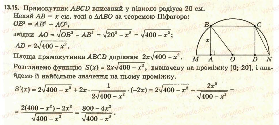 11-algebra-ag-merzlyak-da-nomirovskij-vb-polonskij-ms-yakir-2011-akademichnij-profilnij-rivni--1-pohidna-ta-yiyi-zastosuvannya-13-najbilshe-i-najmenshe-znachennya-funktsiyi-na-vidrizku-15.jpg