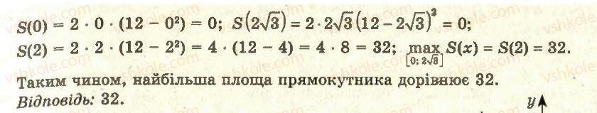 11-algebra-ag-merzlyak-da-nomirovskij-vb-polonskij-ms-yakir-2011-akademichnij-profilnij-rivni--1-pohidna-ta-yiyi-zastosuvannya-13-najbilshe-i-najmenshe-znachennya-funktsiyi-na-vidrizku-17-rnd9101.jpg