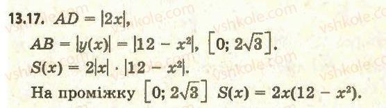 11-algebra-ag-merzlyak-da-nomirovskij-vb-polonskij-ms-yakir-2011-akademichnij-profilnij-rivni--1-pohidna-ta-yiyi-zastosuvannya-13-najbilshe-i-najmenshe-znachennya-funktsiyi-na-vidrizku-17.jpg