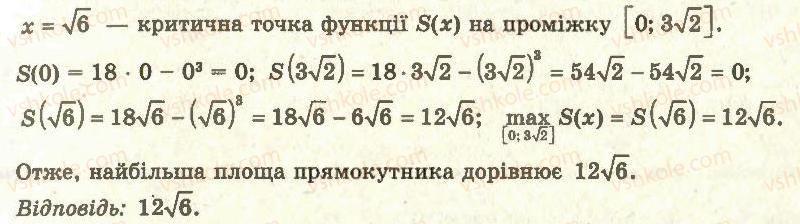 11-algebra-ag-merzlyak-da-nomirovskij-vb-polonskij-ms-yakir-2011-akademichnij-profilnij-rivni--1-pohidna-ta-yiyi-zastosuvannya-13-najbilshe-i-najmenshe-znachennya-funktsiyi-na-vidrizku-18-rnd6946.jpg