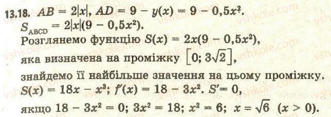 11-algebra-ag-merzlyak-da-nomirovskij-vb-polonskij-ms-yakir-2011-akademichnij-profilnij-rivni--1-pohidna-ta-yiyi-zastosuvannya-13-najbilshe-i-najmenshe-znachennya-funktsiyi-na-vidrizku-18.jpg