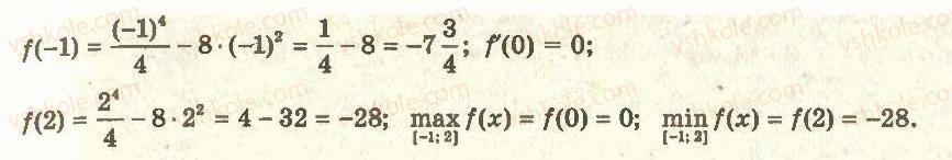 11-algebra-ag-merzlyak-da-nomirovskij-vb-polonskij-ms-yakir-2011-akademichnij-profilnij-rivni--1-pohidna-ta-yiyi-zastosuvannya-13-najbilshe-i-najmenshe-znachennya-funktsiyi-na-vidrizku-2-rnd8574.jpg