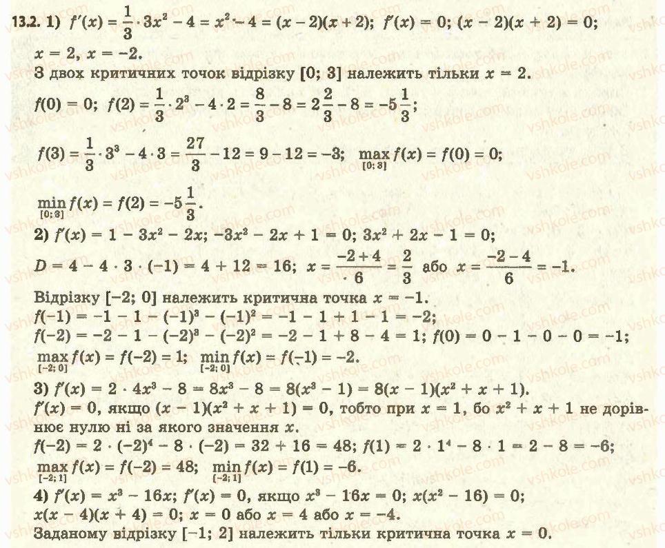 11-algebra-ag-merzlyak-da-nomirovskij-vb-polonskij-ms-yakir-2011-akademichnij-profilnij-rivni--1-pohidna-ta-yiyi-zastosuvannya-13-najbilshe-i-najmenshe-znachennya-funktsiyi-na-vidrizku-2.jpg