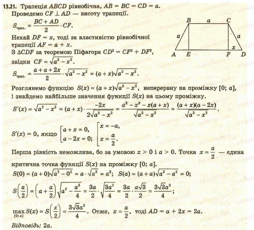 11-algebra-ag-merzlyak-da-nomirovskij-vb-polonskij-ms-yakir-2011-akademichnij-profilnij-rivni--1-pohidna-ta-yiyi-zastosuvannya-13-najbilshe-i-najmenshe-znachennya-funktsiyi-na-vidrizku-21.jpg