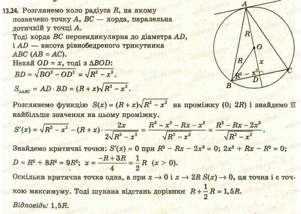 11-algebra-ag-merzlyak-da-nomirovskij-vb-polonskij-ms-yakir-2011-akademichnij-profilnij-rivni--1-pohidna-ta-yiyi-zastosuvannya-13-najbilshe-i-najmenshe-znachennya-funktsiyi-na-vidrizku-24.jpg