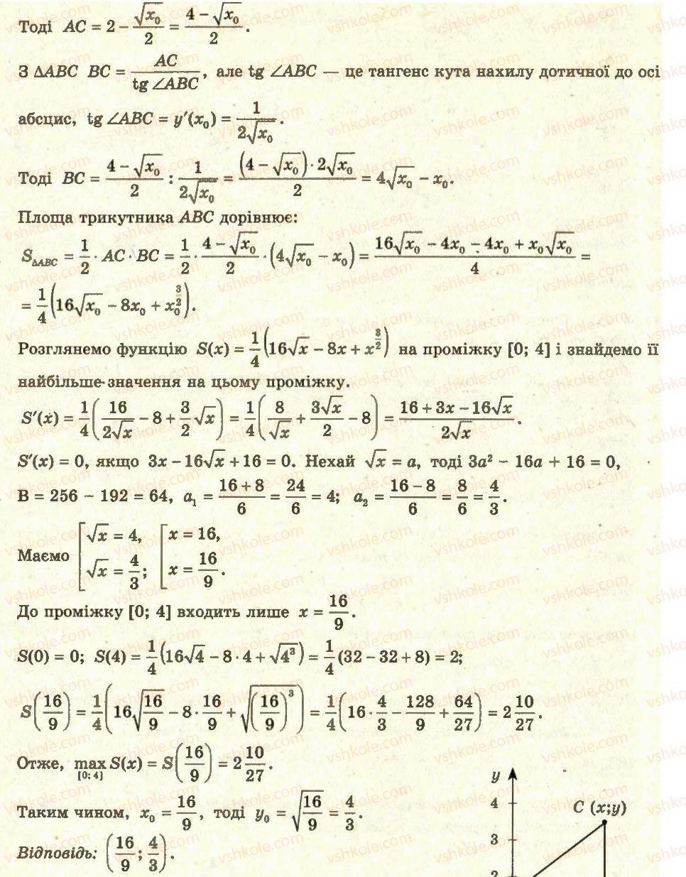 11-algebra-ag-merzlyak-da-nomirovskij-vb-polonskij-ms-yakir-2011-akademichnij-profilnij-rivni--1-pohidna-ta-yiyi-zastosuvannya-13-najbilshe-i-najmenshe-znachennya-funktsiyi-na-vidrizku-25-rnd8397.jpg