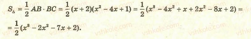 11-algebra-ag-merzlyak-da-nomirovskij-vb-polonskij-ms-yakir-2011-akademichnij-profilnij-rivni--1-pohidna-ta-yiyi-zastosuvannya-13-najbilshe-i-najmenshe-znachennya-funktsiyi-na-vidrizku-26-rnd4190.jpg