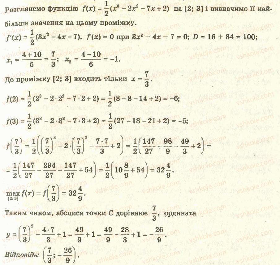 11-algebra-ag-merzlyak-da-nomirovskij-vb-polonskij-ms-yakir-2011-akademichnij-profilnij-rivni--1-pohidna-ta-yiyi-zastosuvannya-13-najbilshe-i-najmenshe-znachennya-funktsiyi-na-vidrizku-26-rnd6949.jpg