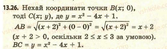 11-algebra-ag-merzlyak-da-nomirovskij-vb-polonskij-ms-yakir-2011-akademichnij-profilnij-rivni--1-pohidna-ta-yiyi-zastosuvannya-13-najbilshe-i-najmenshe-znachennya-funktsiyi-na-vidrizku-26.jpg