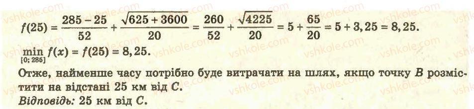 11-algebra-ag-merzlyak-da-nomirovskij-vb-polonskij-ms-yakir-2011-akademichnij-profilnij-rivni--1-pohidna-ta-yiyi-zastosuvannya-13-najbilshe-i-najmenshe-znachennya-funktsiyi-na-vidrizku-27-rnd3289.jpg