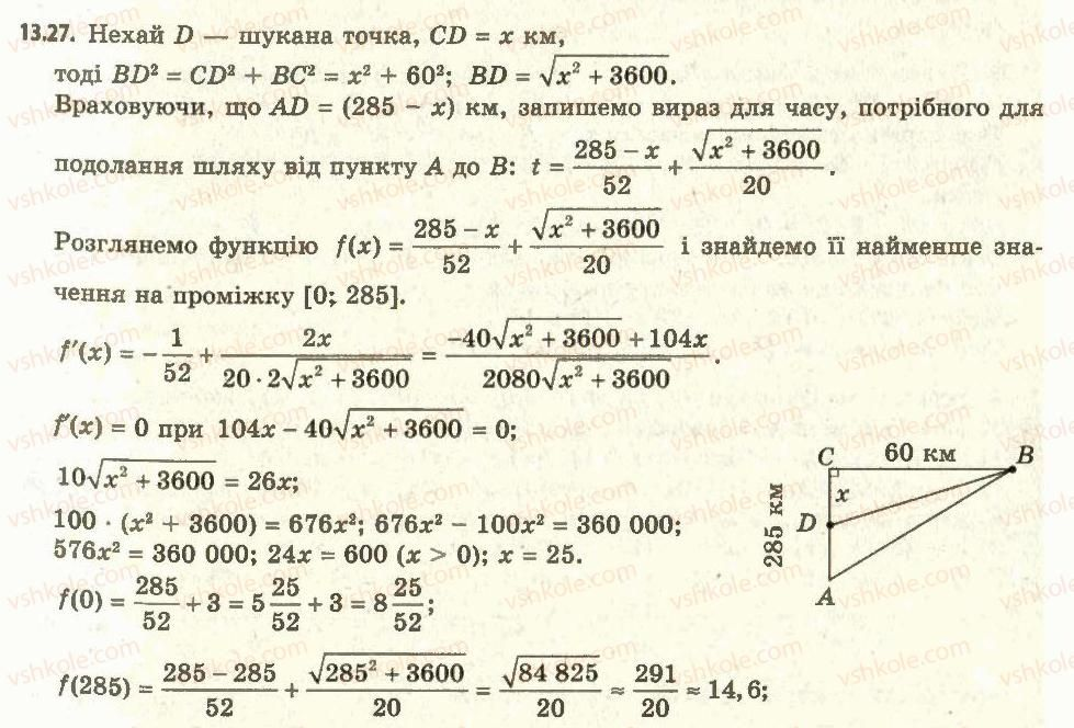11-algebra-ag-merzlyak-da-nomirovskij-vb-polonskij-ms-yakir-2011-akademichnij-profilnij-rivni--1-pohidna-ta-yiyi-zastosuvannya-13-najbilshe-i-najmenshe-znachennya-funktsiyi-na-vidrizku-27.jpg