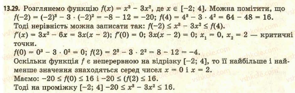 11-algebra-ag-merzlyak-da-nomirovskij-vb-polonskij-ms-yakir-2011-akademichnij-profilnij-rivni--1-pohidna-ta-yiyi-zastosuvannya-13-najbilshe-i-najmenshe-znachennya-funktsiyi-na-vidrizku-29.jpg