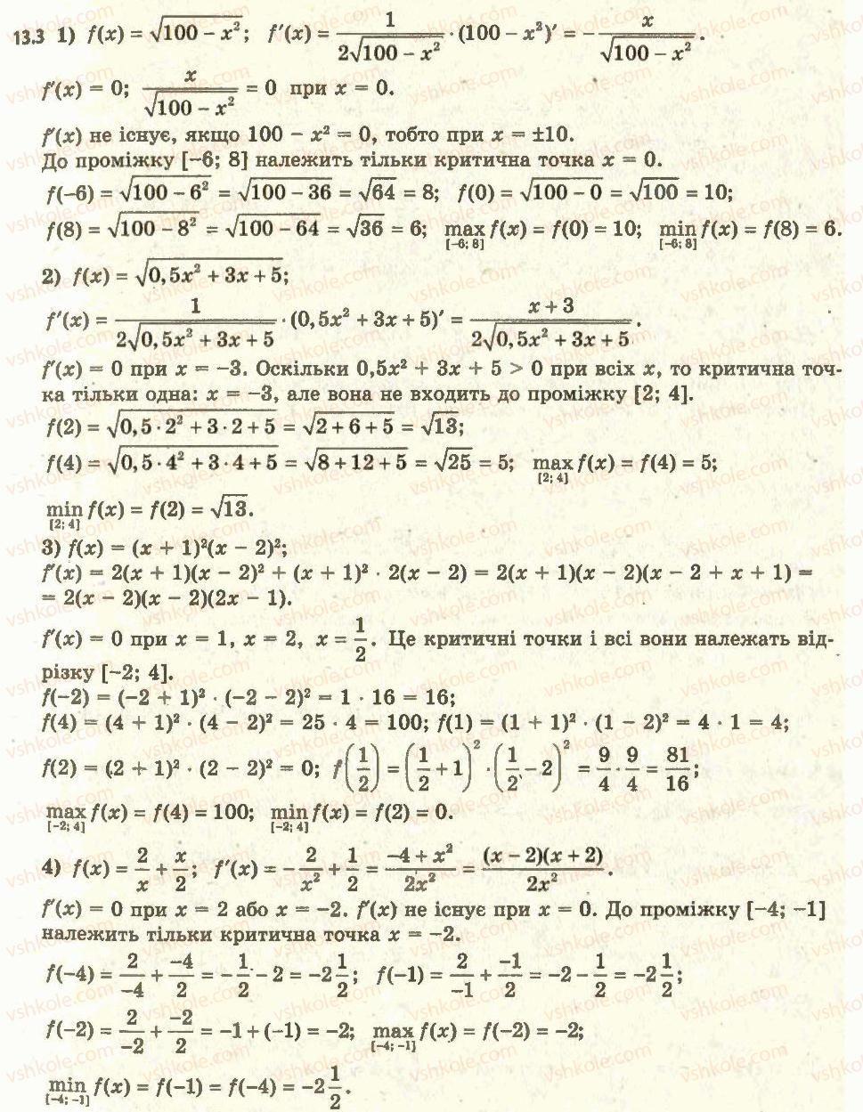 11-algebra-ag-merzlyak-da-nomirovskij-vb-polonskij-ms-yakir-2011-akademichnij-profilnij-rivni--1-pohidna-ta-yiyi-zastosuvannya-13-najbilshe-i-najmenshe-znachennya-funktsiyi-na-vidrizku-3.jpg