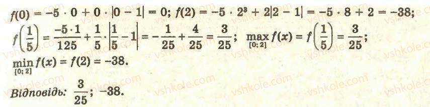 11-algebra-ag-merzlyak-da-nomirovskij-vb-polonskij-ms-yakir-2011-akademichnij-profilnij-rivni--1-pohidna-ta-yiyi-zastosuvannya-13-najbilshe-i-najmenshe-znachennya-funktsiyi-na-vidrizku-30-rnd5488.jpg