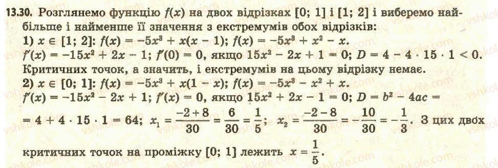11-algebra-ag-merzlyak-da-nomirovskij-vb-polonskij-ms-yakir-2011-akademichnij-profilnij-rivni--1-pohidna-ta-yiyi-zastosuvannya-13-najbilshe-i-najmenshe-znachennya-funktsiyi-na-vidrizku-30.jpg