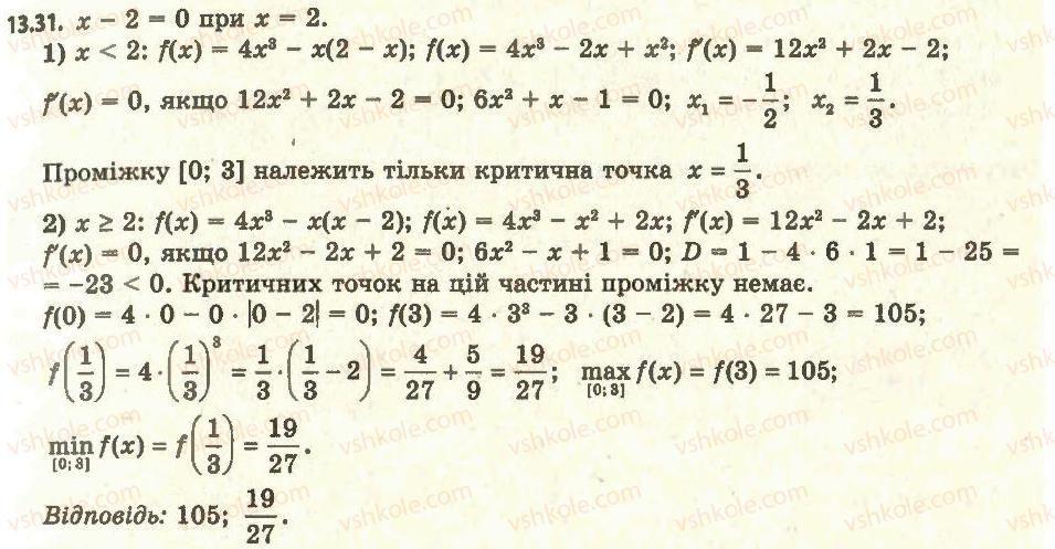 11-algebra-ag-merzlyak-da-nomirovskij-vb-polonskij-ms-yakir-2011-akademichnij-profilnij-rivni--1-pohidna-ta-yiyi-zastosuvannya-13-najbilshe-i-najmenshe-znachennya-funktsiyi-na-vidrizku-31.jpg