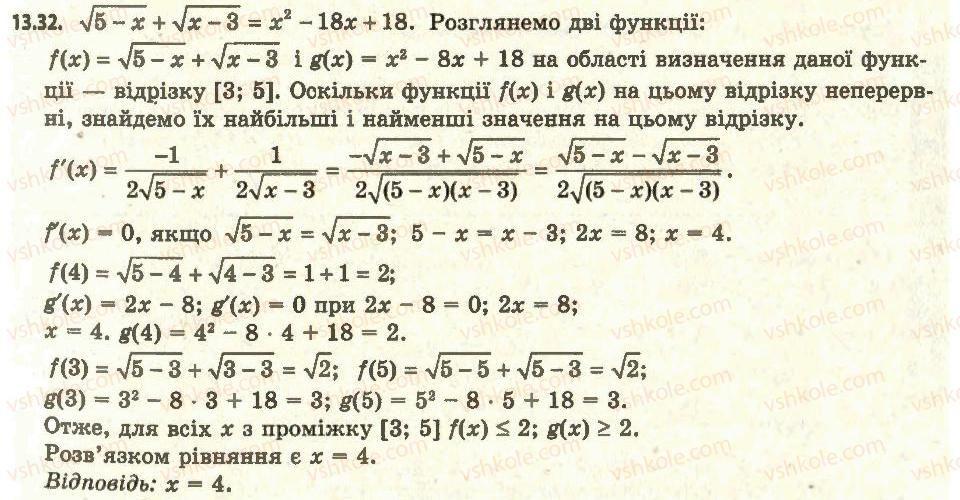 11-algebra-ag-merzlyak-da-nomirovskij-vb-polonskij-ms-yakir-2011-akademichnij-profilnij-rivni--1-pohidna-ta-yiyi-zastosuvannya-13-najbilshe-i-najmenshe-znachennya-funktsiyi-na-vidrizku-32.jpg
