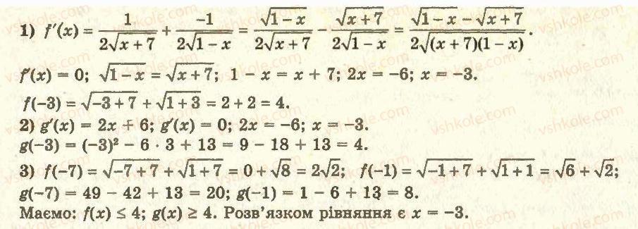 11-algebra-ag-merzlyak-da-nomirovskij-vb-polonskij-ms-yakir-2011-akademichnij-profilnij-rivni--1-pohidna-ta-yiyi-zastosuvannya-13-najbilshe-i-najmenshe-znachennya-funktsiyi-na-vidrizku-33-rnd1468.jpg